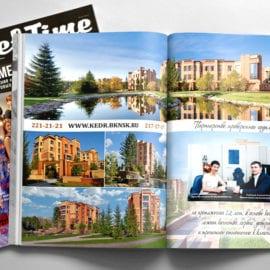 Печать журналов о недвижимости