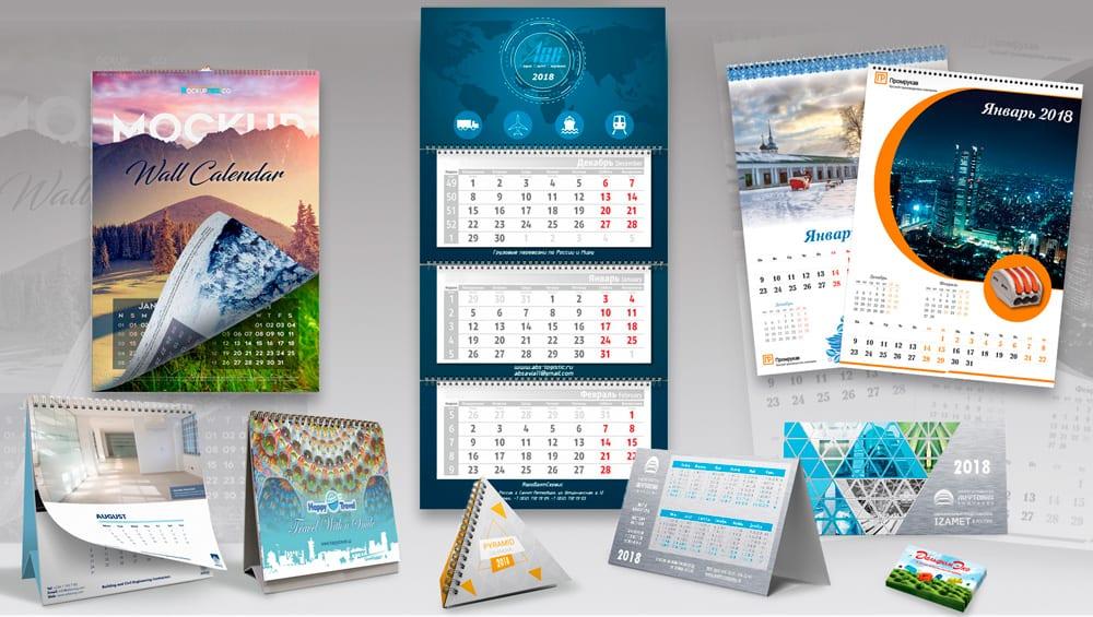 Цифровая печать календарей всех видов