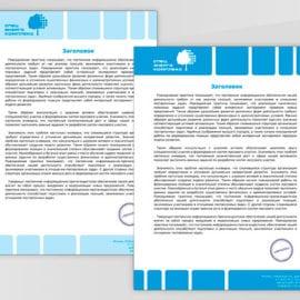 Дизайн фирменных, корпоративных бланков
