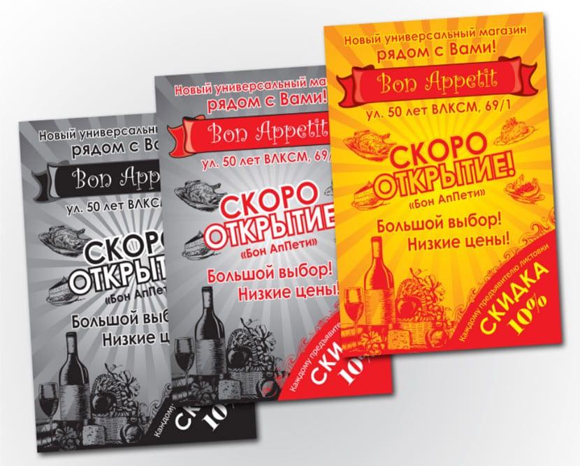 Три варианта дизайна листовок с ярким изображением и в серых тонах