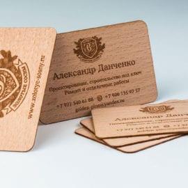 Дизайн деревянных визиток