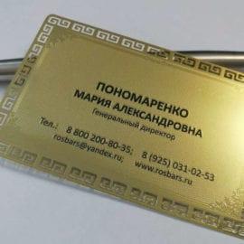 Дизайн металлических визиток