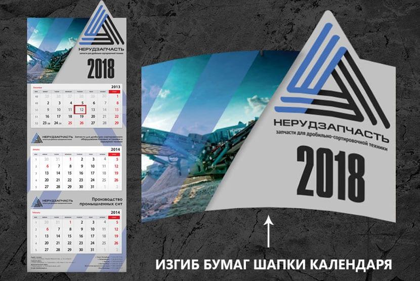 При печати календарей на некачественной или тонкой бумаге получается изгиб