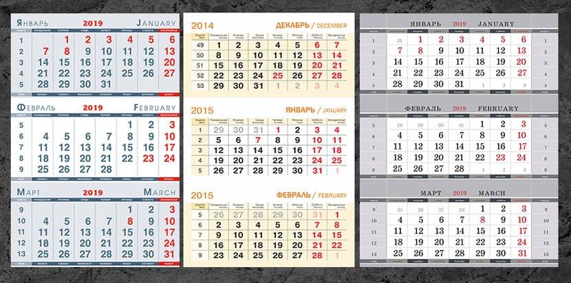 Календарная сетка квартального календаря позволяет видеть текущий месяц. предыдущий и следующий