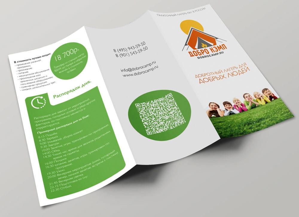 Яркий лифлет с выделенным текстом на подложке, хорошо размещенной контактной информацией и QR кодом