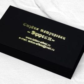 Изготовление черных визиток на бумаге Тач Кавер методом тиснения фольгой