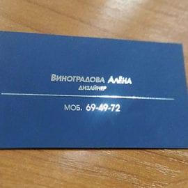 Печать визиток на бумаге Тач Кавер тиснением фольгой