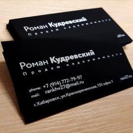 Печать черных визиток на бумаге Тач Кавер