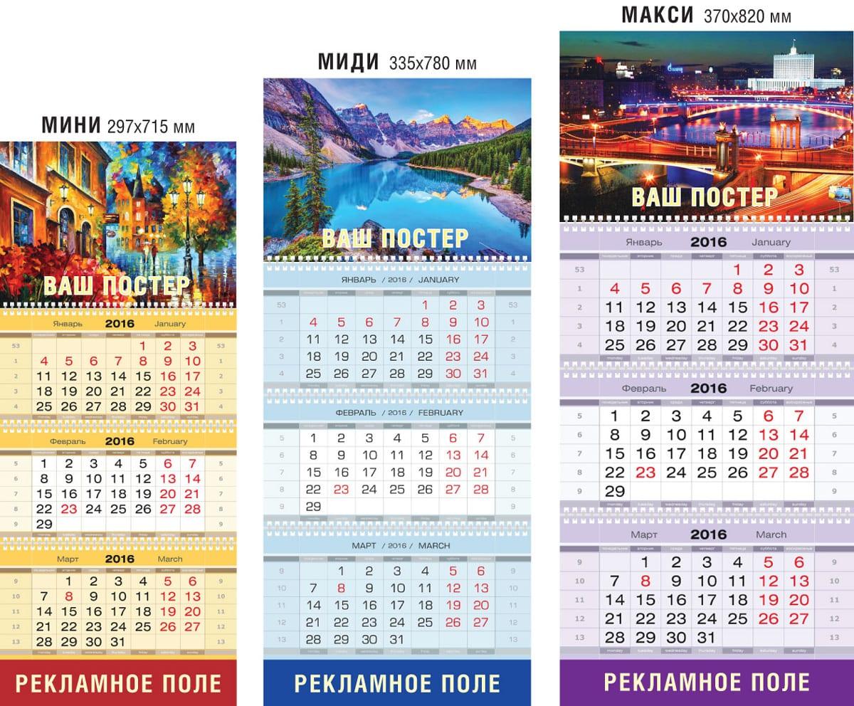 Виды календарей с размерами