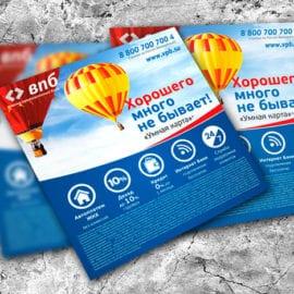 Рекламные листовки ВТБ банка