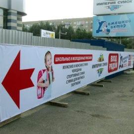 Баннер на улице с стрелкой на место продаж