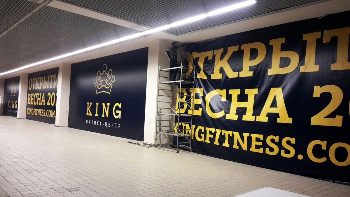 Баннер с рекламой на время ремонта магазина защищает от пыли