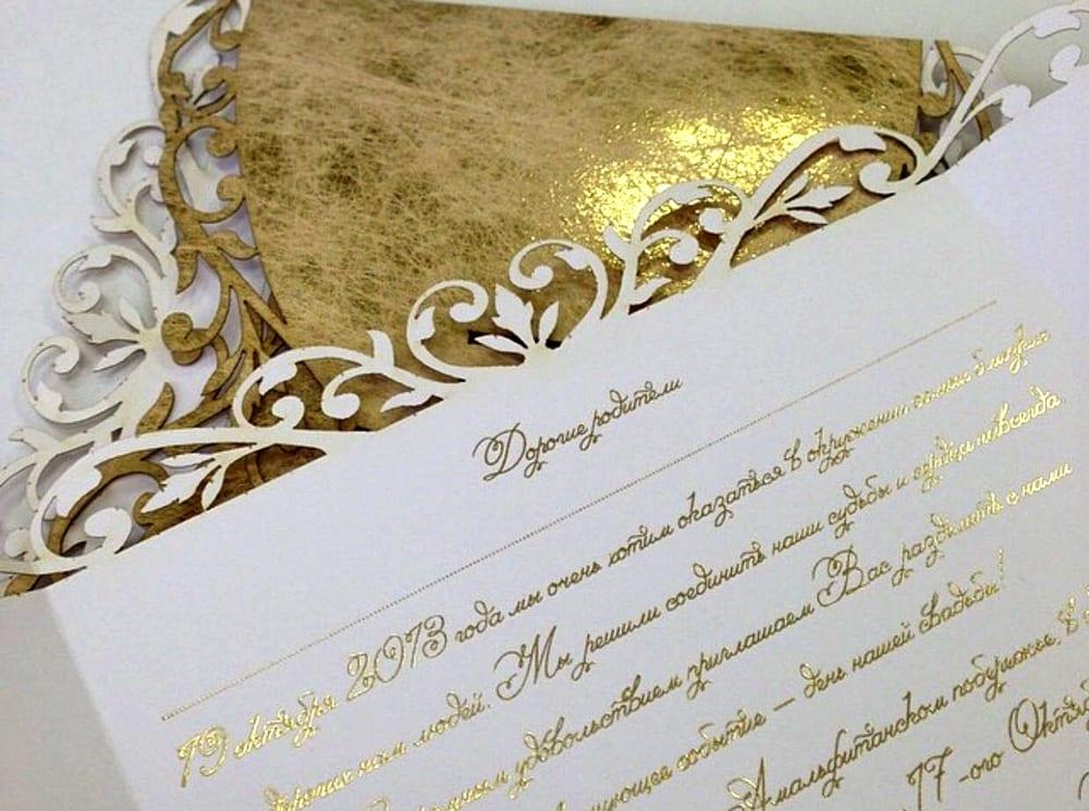 Печать приглашений с лазерной резкой картона и тиснением золотом