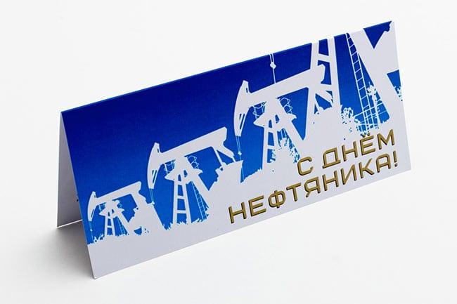Срочная печать открыток ко дню нефтяника