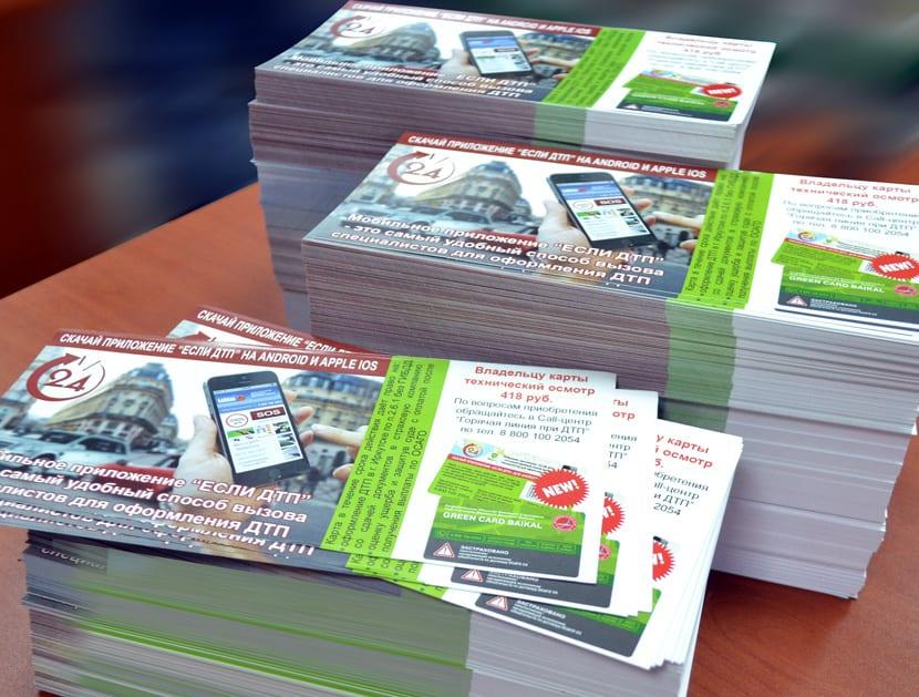 Цифровой тираж листовок после резки