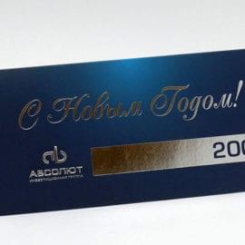 Печать открытки С Новым Годом, тиснение серебром