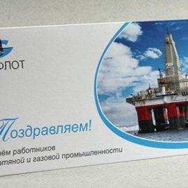 Печать открытки с логотипом для нефтяной компании