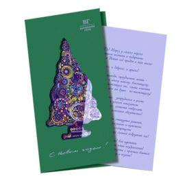 Печать открытки к Новому году с вырубкой