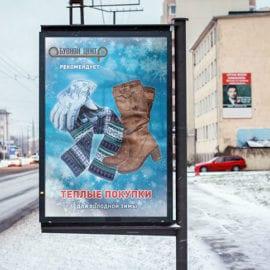 Постер – плакат