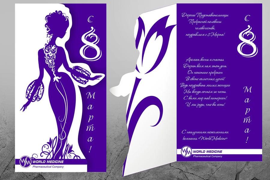Печать открыток к 8 марта с персонализацией