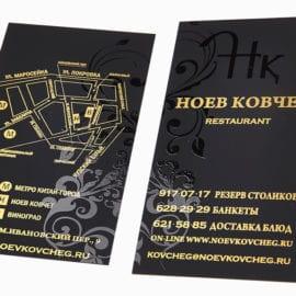 УФ лак на визитке