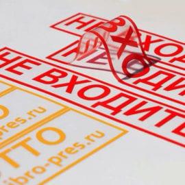 Печать прозрачных наклеек