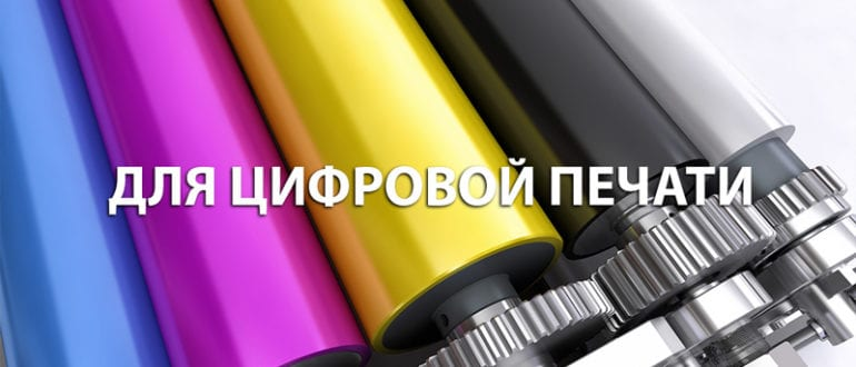 Требования к цифровой печати
