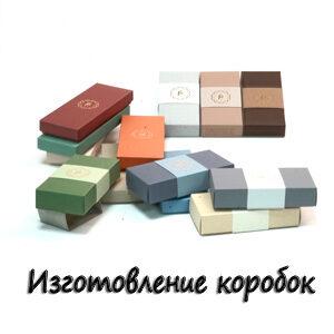 Печать коробок в полиграфии АльфаСтайлС