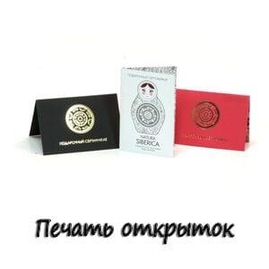 Печать открыток в полиграфии АльфаСтайлС