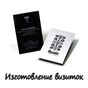 Печать визиток в полиграфии АльфаСтайлС