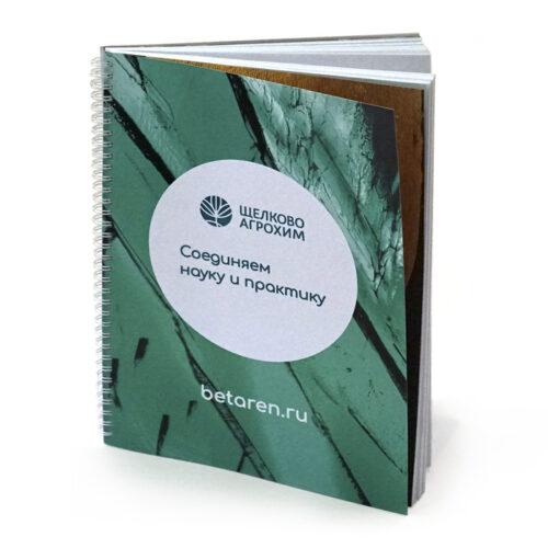 notebook-vert7
